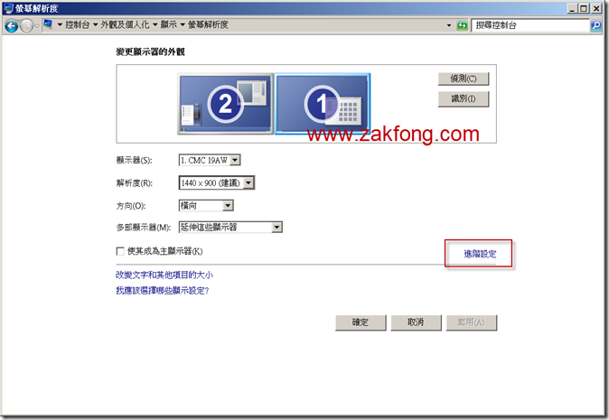 201200420-2-Windows 7-解決捷徑圖示不見的問題-W