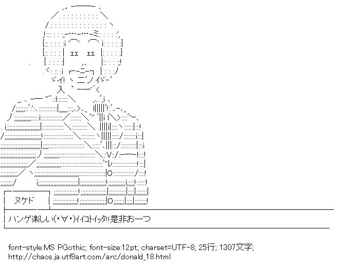 [AA]ドナルド