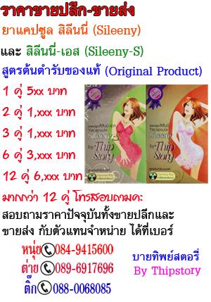 ยาแคปซูล สิลีนนี่ (Sileeny)และ สิลีนนี่-เอส (Sileeny-S)สูตรต้นตำรับของแท้