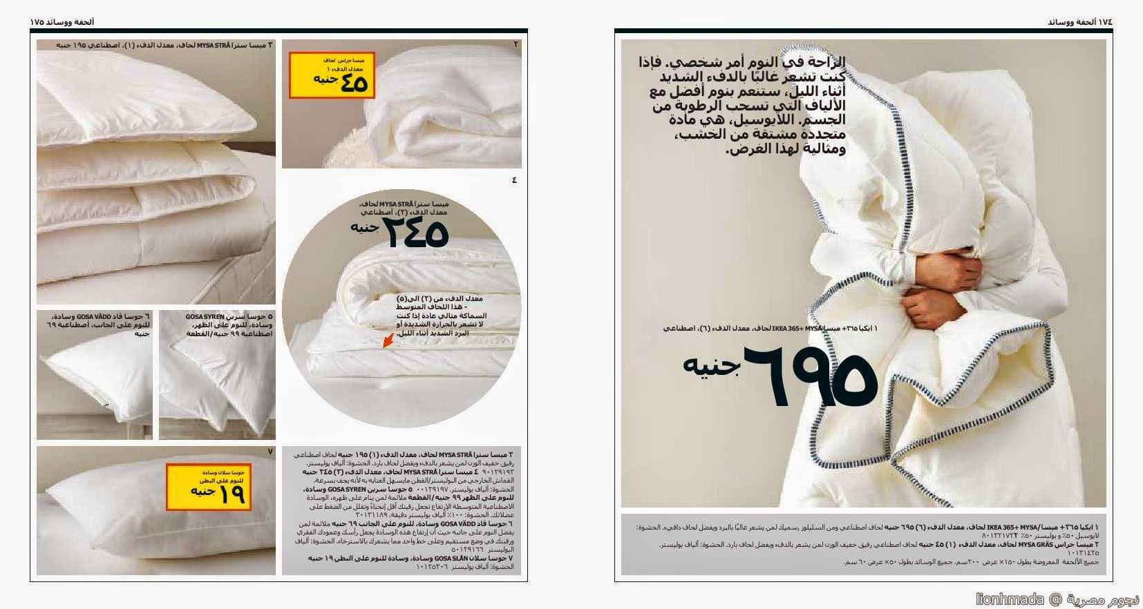 img09277037891673dfcd55416f6a068bd7 صور كتالوج ايكيا مصر ikia للديكورات