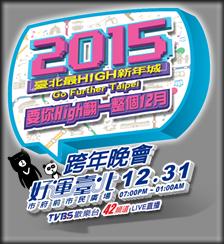 2015 全台跨年晚會