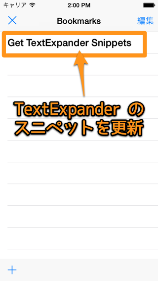 Moblogger2 3 get textexpander snippets