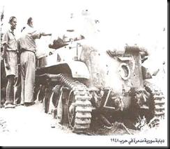 دبابة_سوري_فى_حرب_فلسطين