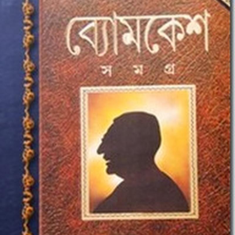 ebooks free download pdf bengali
