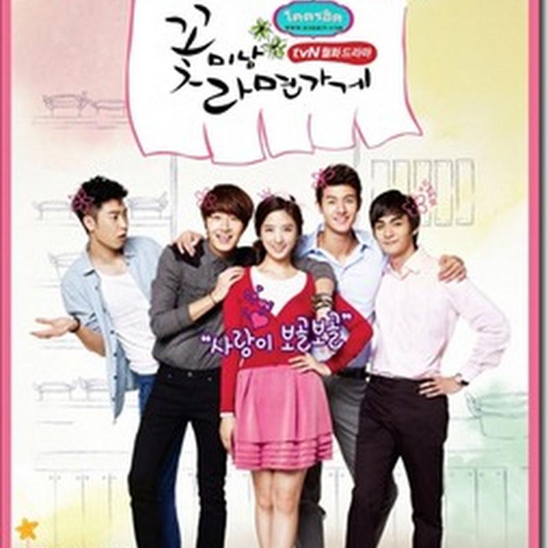 ซีรีย์เกาหลี Flower Boy Ramyun Shop รักใสใสหัวใจราเมง [Soundtrack บรรยายไทย]