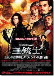 3 musketeers intl poster (2)