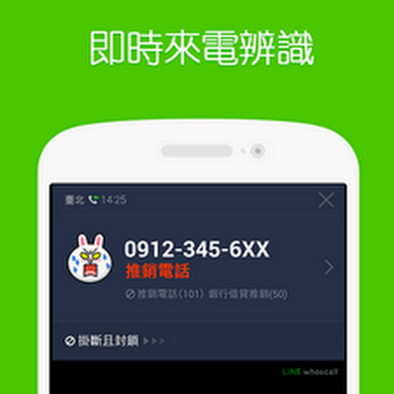 [Android] LINE Whoscall 4.8.1 APP/APK 下載