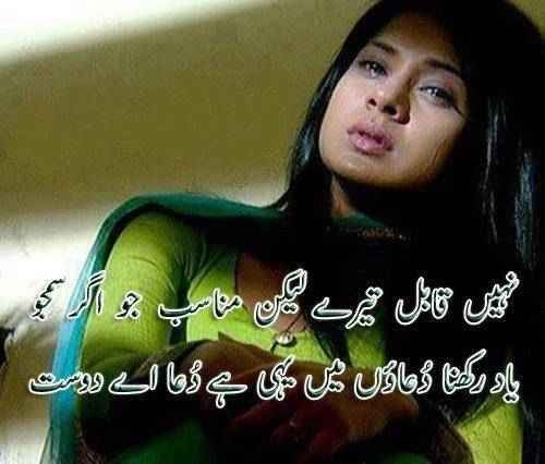 Dard Shayari Bhari Urdu Poetry Collection Wallpapers Real