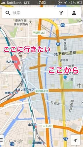 職場から名古屋駅へのルートを探す
