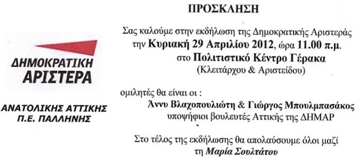 Προσκληση 29_04_2012