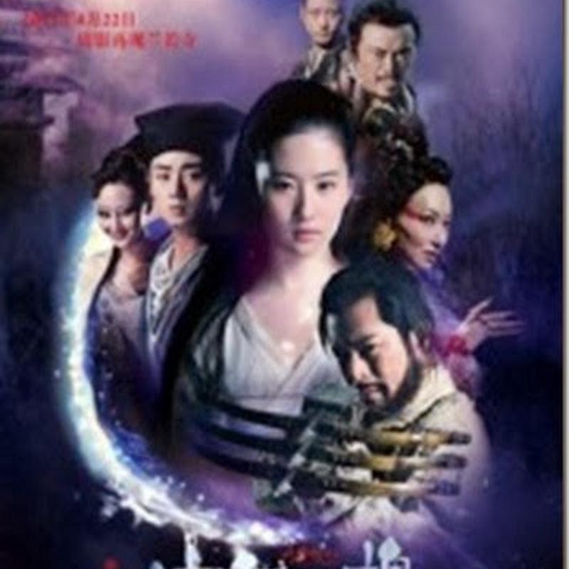 โปเยโปโลเย A Chinese Ghost Story