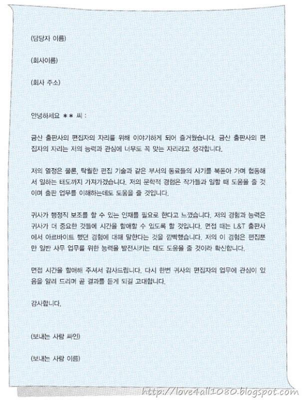 Korean-resume-love4all1080-Trans