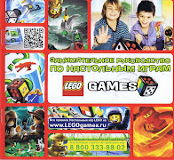 LEGO Games 2011 - Занимательное руководство по настольным играм