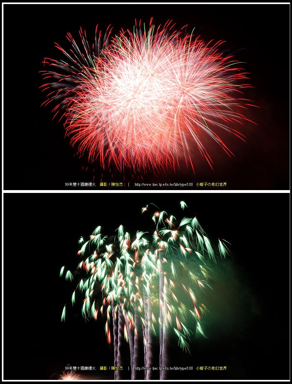 9910fireworks08.jpg