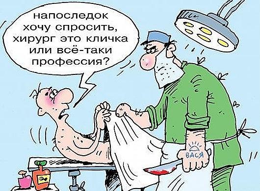 xirurg