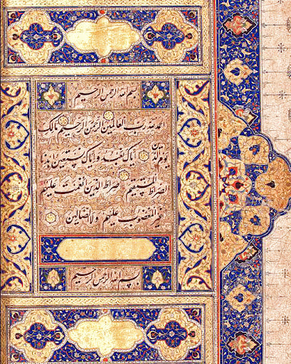 An Illuminated Quran. Iran. Circa 1540 - 1550 AD / 947 - 957 AH. Signed Mir Hussein Al-Sahavi Al-Tabrizi.