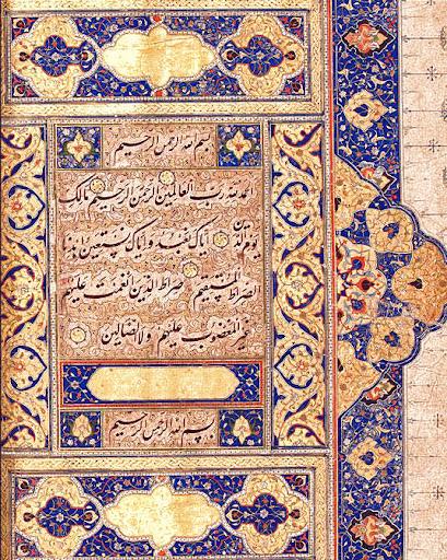 An Illuminated Quran. Iran. Circa 1540 - 1550 AD / 947 - 957 AH. Signed Mir Hussein Al-Sahavi Al-Tabrizi.