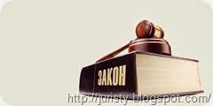 Закон и качественные юридические услуги