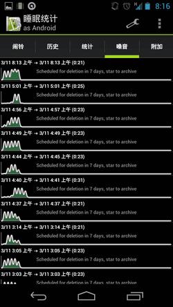 Sleep as Android-23