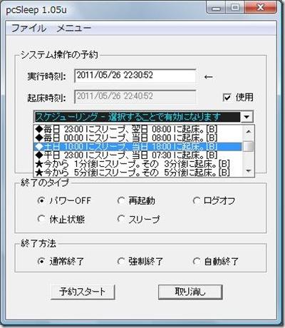 pcsleep105_01