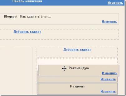 kak-postavit-baner-07