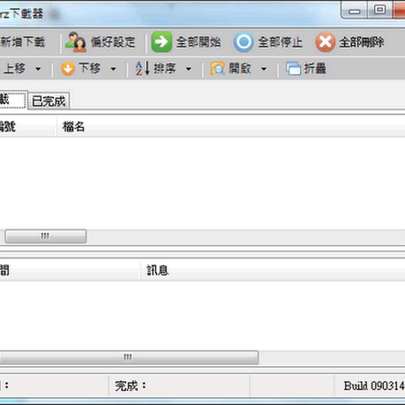 [免空下載器] 冏rz下載器090314繁體中文免安裝版