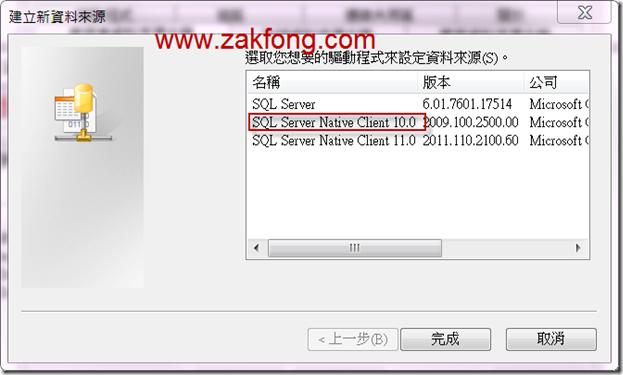 201200610-15-Weka-連接MS SQL SERVER 2008 R2-W