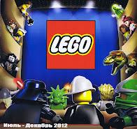 Русский каталог LEGO за второе полугодие 2012 года