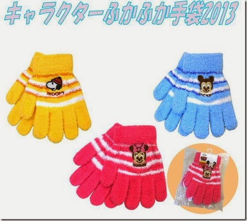 キャラクターふかふか手袋(2013)