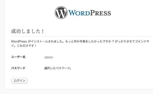 SakuraWordPressInstall12