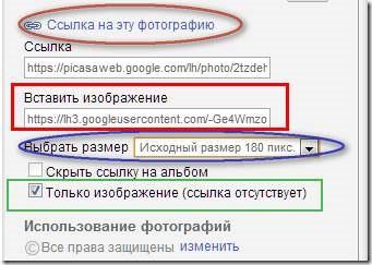 Picasa ссылки на изобр