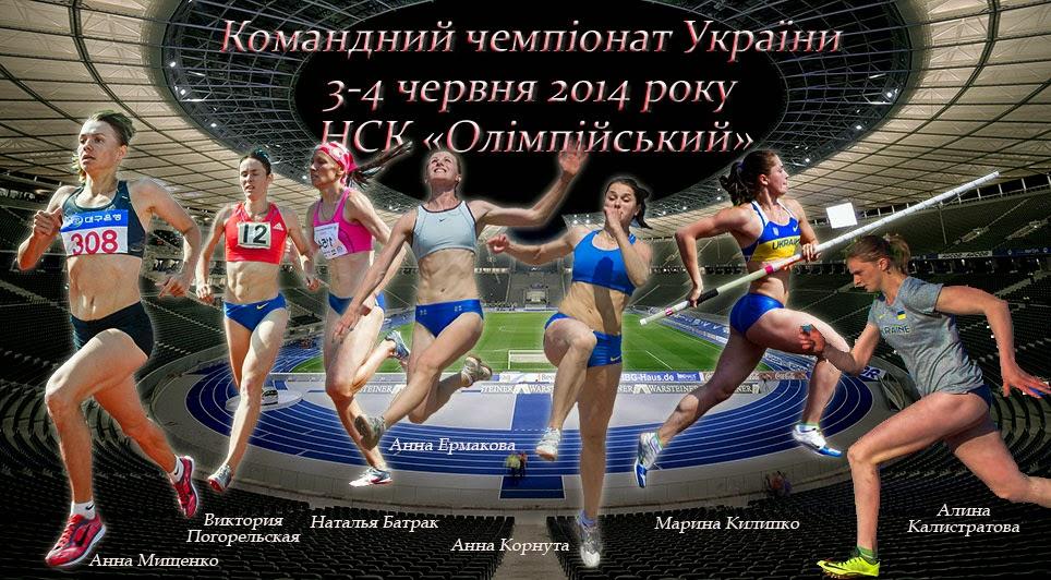 Командний чемпіонат України, Командний чемпіонат України серед молоді