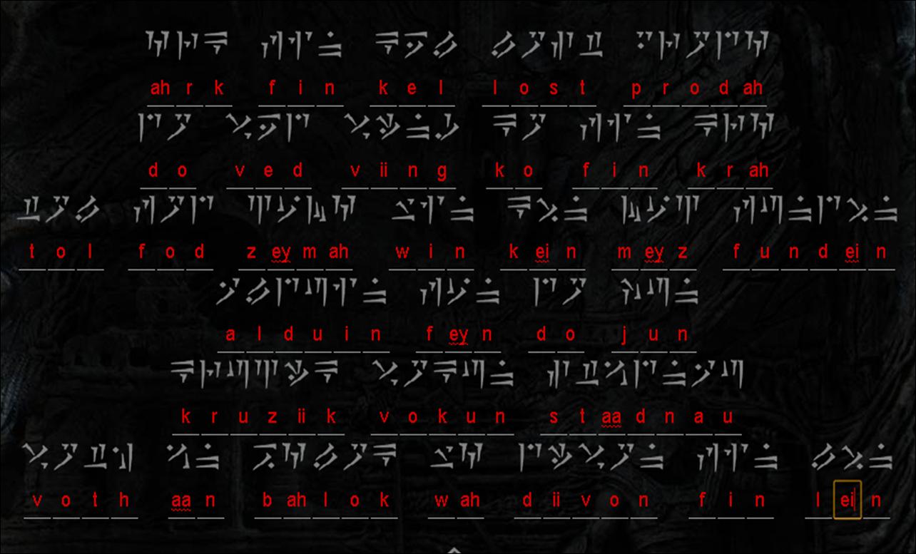 Как сделать копию с надписи скайрим