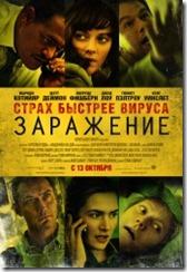 zarazenie-2011
