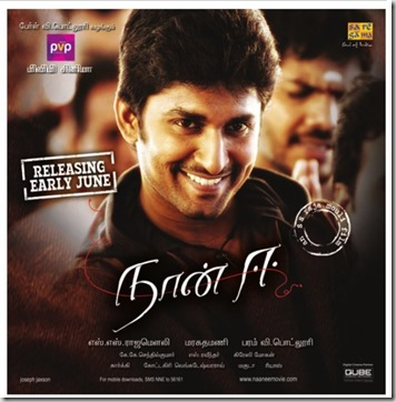 Actor Nani in Naan Ee Tamil Movie Release Posters