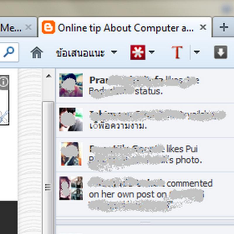 เช็คเรตติ้งและแชทใน Facebook จากด้านข้างของ Firefox