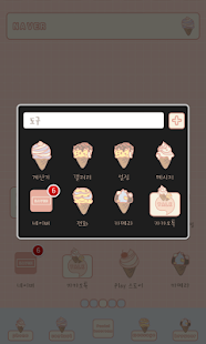 Pastel ice cream dodol theme - screenshot