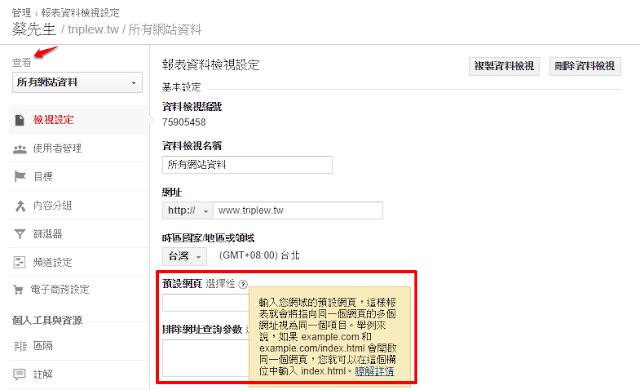 預設網頁設定位置.png
