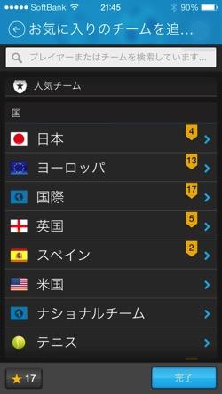 Jリーグ 海外サッカーの結果と順位表iPhoneアプリ3