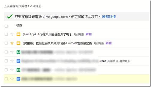 offline google drive-03