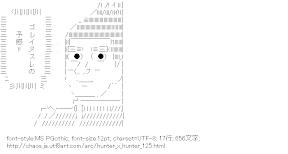 [AA]ゴレイヌスレの予感!! (HUNTER×HUNTER)