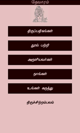 Thevaaram - A book of Devotion