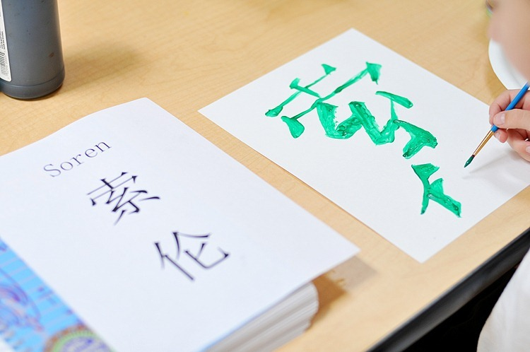 Writing Names in Chinese (10 of 11) resized TBF