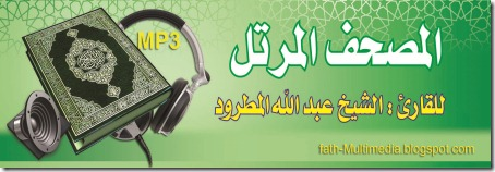 Murattal aL mathrud-MP3