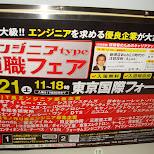 an AD in the metro in Shibuya, Tokyo, Japan