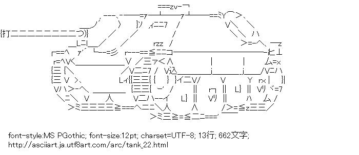 [AA]ヘッツァー (戦車)