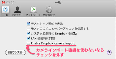 DropBox環境設定