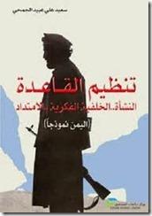 تنظيم القاعدة