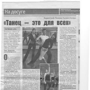 Газета «Наш Новороссийск», 21.11. 2011. Статья «Хореограф Полина Бурмистрова: «Танец-это для всех»