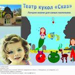 Шишова Ксюша_9 лет_Афиша Тетра кукол.jpg